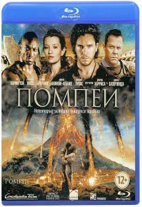 Помпеи (Blu-ray)
