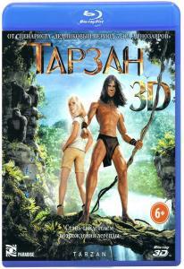 Тарзан 3D 2D (Blu-ray)