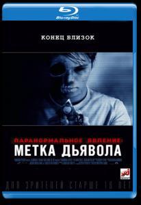 Паранормальное явление Метка Дьявола (Blu-ray)