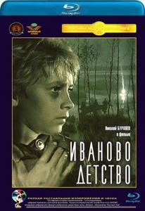 Иваново детство (Blu-ray)