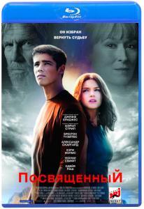 Посвященный (Blu-ray)