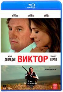 Виктор (Blu-ray)