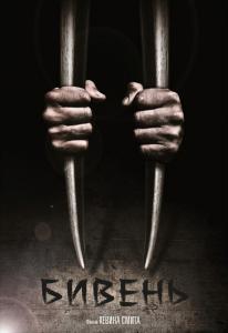 Бивень (Blu-ray)