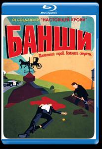 Банши 1 Сезон (10 серий) (2 Blu-ray)