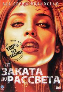 От заката до рассвета (10 серий) (2 DVD)