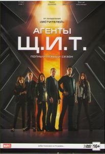 Агенты ЩИТ 1 Сезон (22 серии) (3 DVD)