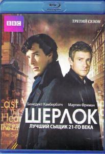 Шерлок 3 Сезон (3 серии) (Blu-ray)