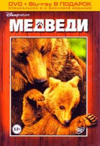 Медведи (DVD Blu-ray)