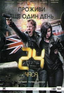 24 часа Проживи еще один день 1 Сезон (12 серий) (2 DVD)