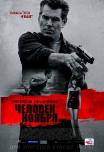 Человек ноября (Blu-ray)
