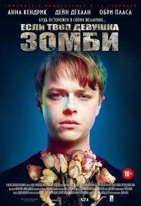 Если твоя девушка зомби (Blu-ray)
