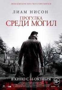 Прогулка среди могил (Blu-ray)