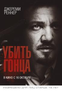 Убить гонца (Blu-ray)