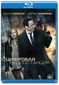 Цифровая радиостанция (Blu-ray)