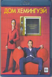 Дом Хемингуэй (Blu-ray)