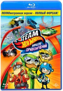 Team Hot Wheels Начало приключений (Blu-ray)