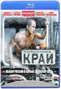 Край (Blu-ray)
