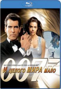Агент 007 И целого мира мало (Blu-ray)