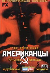 Американцы 2 Сезон (13 серий) (2 DVD)