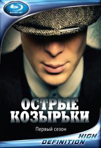 Острые козырьки 1 Сезон (6 серий) (Blu-ray)