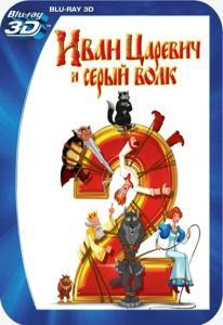 Иван Царевич и серый волк 2 3D 2D (Blu-ray)