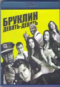 Бруклин 9 9 (Бруклин девять девять) 1 Сезон (Blu-ray)