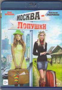 Москва Лопушки (Blu-ray)