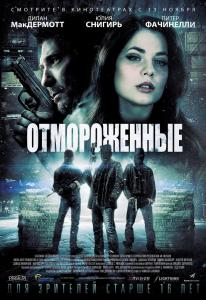 Отмороженные (Blu-ray)