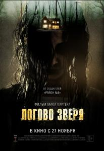 Логово зверя (Blu-ray)