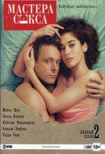 Мастера секса 2 Сезон (12 серий) (2 DVD)