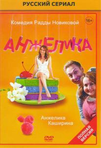 Анжелика (20 серий)