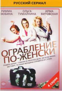 Ограбление по женски (4 серии)