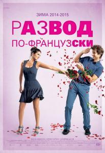 Развод по французски (Blu-ray)