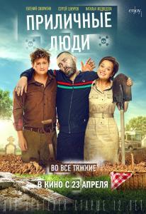 Приличные люди (Blu-ray)