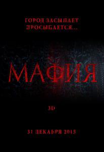 Мафия (Blu-ray)
