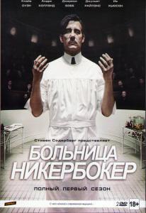 Больница Никербокер (2 DVD)