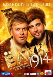 Елки 1914 (Ёлки 2014) (Blu-ray)
