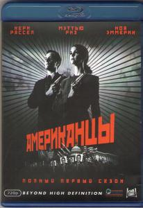Американцы 1 Сезон (13 серий) (2 Blu-ray)