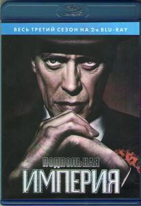 Подпольная империя 3 Сезон (12 серий) (2 Blu-ray)