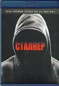 Сталкер 1 Сезон (6 серий) (Blu-ray)