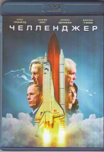 Челленджер (Blu-ray)