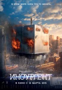 Дивергент глава 2 Инсургент (Blu-ray)