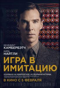 Игра в имитацию (Blu-ray)