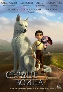 Сердце воина (Савва Сердце воина) (Blu-ray)