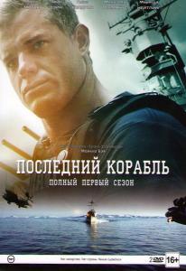Последний корабль 1 Сезон (10 серий) (2 DVD)