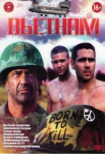 Вьетнам (Мы были солдатами / Апокалипсис сегодня / Страна тигров / Военные потери / Высота Гамбургер / Необычайная отвага / Позывной Бэт 21 / Хроники вьетнамской войны)