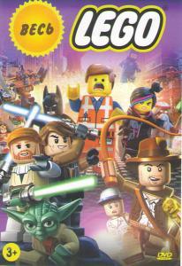 Весь Lego (Лего Подружки из Хартлейк сити (3 серии) / Лего Легенды о Чиме (20 серий) / Лего Бэтмен супергерои DC объединяются / Лего Звездные войны Хроники йоды / Лего Звездные войны Империя наносит удар / Лего Звездные войны Падаванская угроза)