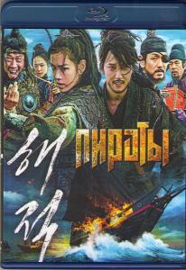 Пираты (Blu-ray)