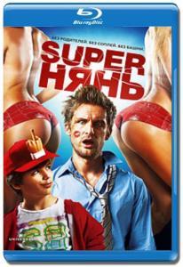 Superнянь (Blu-ray)