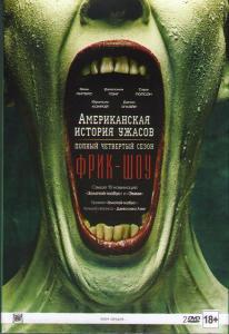 Американская история ужасов 4 Сезон (13 серий) (2 DVD)